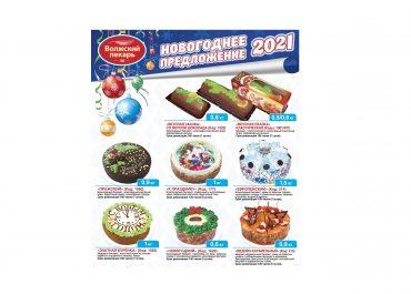 Новогодний ассортимент продукции к праздничному столу